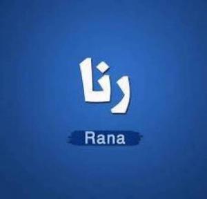 اسمك رنا؟ اذا اقرأي هذا الخبر