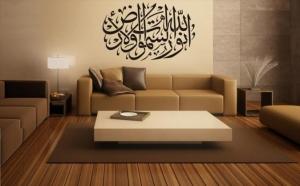 امنحي مساحات المنزل أناقة وجمالية بمجموعة من الكلمات والآيات القرآنية