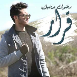 رضوان برحيل الموهبة الصاعدة والصوت المغربي الواعد في سماء الأغنية العصرية