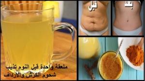 الملعقة السحرية التي تذيب شحوم الكرش والأرداف.. تناوليها قبل النوم
