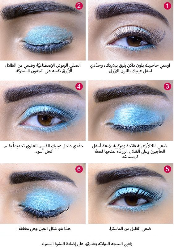 طريقة دمج ألوان ظلال العيون بشكلٍ صحيح